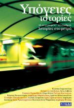 190_cover_metro_stories_small