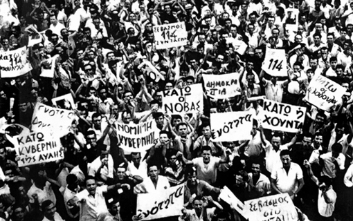 Αθήνα, Ιούλιος του '65