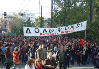 Αθήνα, Δεκέμβρης του '08